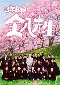 3年B组金八老师 第八季 海报