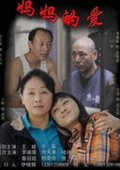 妈妈的爱 海报