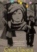 伊朗电影往事 海报