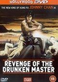 Revenge of the Drunken Master 海报