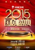 2016国剧盛典 安徽卫视跨年晚会 海报