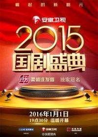 2016国剧盛典 安徽卫视跨年晚会