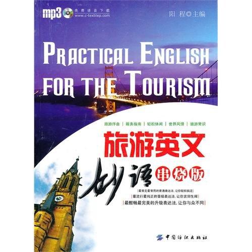 《旅游英文妙语串烧版》[PDF]扫描版
