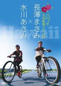 NHK:女子自行车夏威夷游记