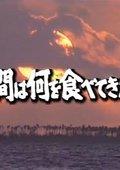 NHK:民以食为天系列