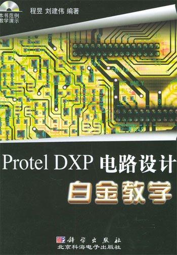 《proteldxp电路设计白金教学》高清文字版[pdf]