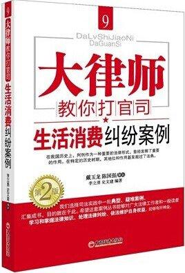 《大律师教你打官司:生活消费纠纷案例》PDF图书免费下载