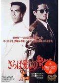 Saraba itoshino yakuza 海报