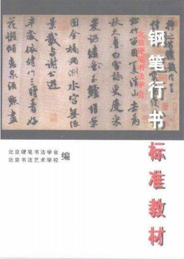 《钢笔行书标准教材》[PDF]扫描版