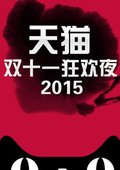 2015天猫双十一晚会 海报