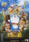 哆啦A梦:大雄与奇迹之岛~动物历险记~ 海报