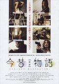 Konjaku monogatari: The new edition 海报