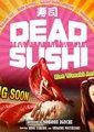 死寿司-死亡寿司