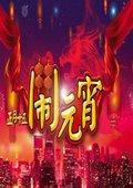 2015年北京卫视元宵晚会 海报