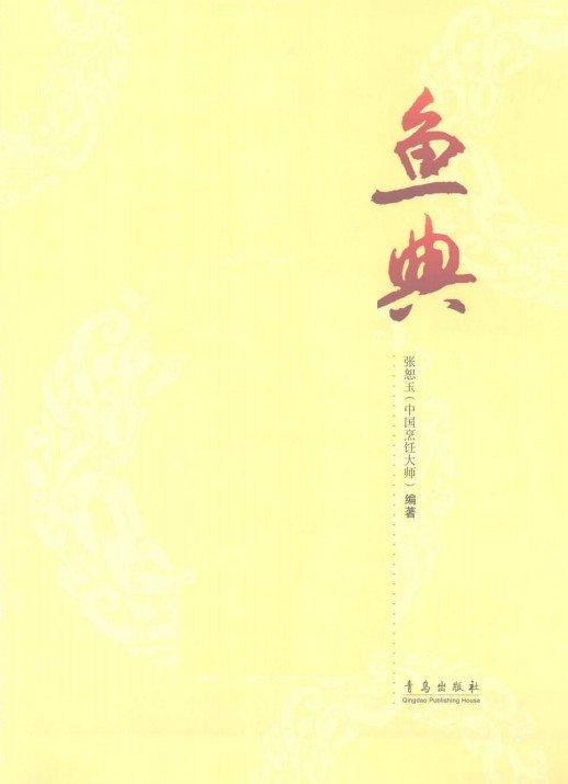 《鱼典》[PDF]彩色扫描版