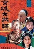 京城大状师 海报