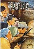 平原游击队 海报
