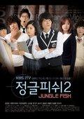 丛林的鱼2 海报