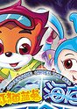 虹猫蓝兔海底历险记 海报