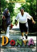 Donya 海报
