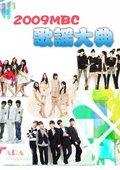MBC歌谣大典