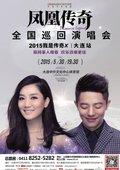 凤凰传奇2015跨年演唱会 海报
