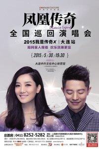 凤凰传奇2015跨年演唱会