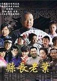 知县叶光明 海报