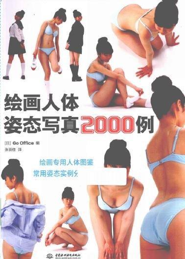 《绘画人体姿态写真2000例》[PDF]彩色扫描版