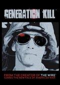 杀戮一代 海报