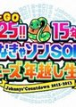 Johnny's Countdown 2012-2013 跨年演唱会
