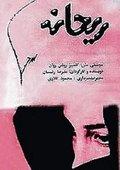 Reyhaneh 海报