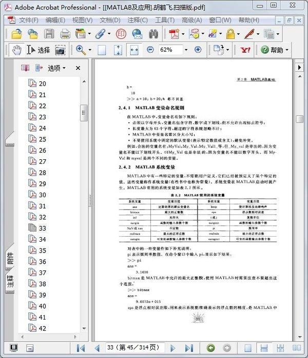 matlab高级编程,matlab环境下的仿真软件simulink,matlab在通信中的应