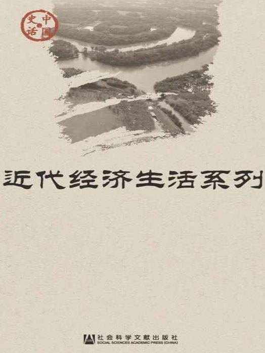 《中国史话·近代经济生活系列(套装18册)》扫描版[PDF]