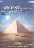 BBC:古文明系列 海报