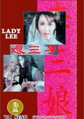 Li San Niang 海报