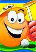 3D室内高尔夫球 海报