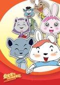 兔宝宝和三件神奇宝贝 海报