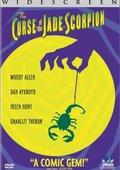 玉蝎子的魔咒 海报