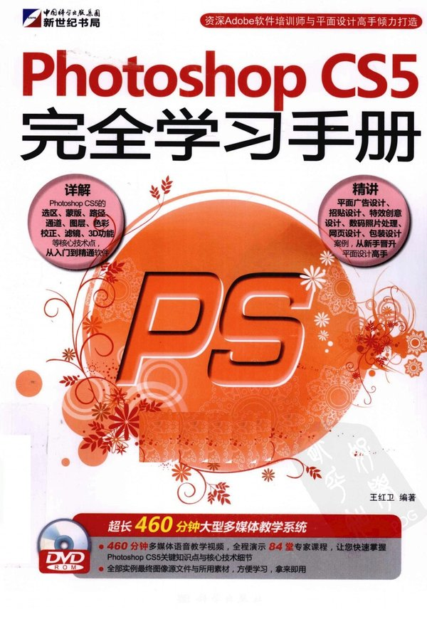 Photoshop CS5完全学习手册 - 爱书公寓 - 爱书公寓:爱看,爱听,爱生活。