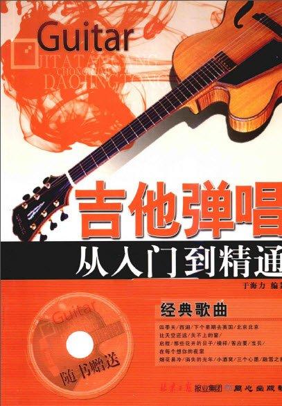 《吉他弹唱从入门到精通》PDF图书免费下载