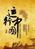探索频道:运行中国 海报