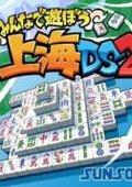 上海DS2 海报