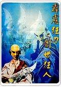 霹雳狂刀:创世狂人 海报