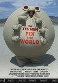 拯救世界的好人 海报