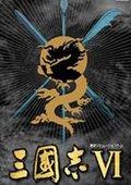 三国志6 海报