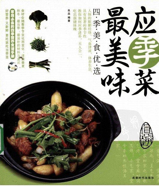 《应季菜最美味》[PDF]全彩版