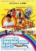 夏日的时光机器 海报