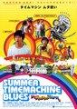 夏日的时光机器