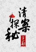 百家讲坛:清案探秘 海报